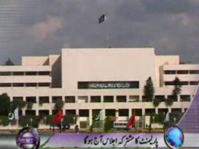 پارلیمنٹ کا مشترکہ اجلاس پانچ روز کےوقفے کےبعد آج دوبارہ شروع ہوگا۔