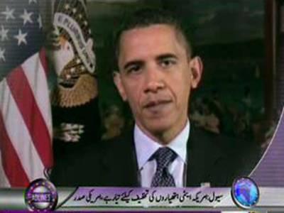 امریکہ جوہری ہتھیاروں کی تخفیف کیلئے تیارہےجبکہ ایران اورشمالی کوریا دنیا میں تنہا ہوچکےہیں۔ امریکی صدر