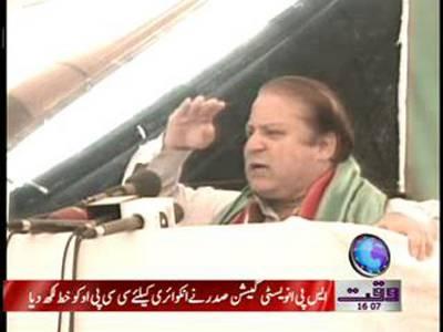 Nawaz Sharif Addresses to Raheem Yar Khan Jalsa 29 March 2012