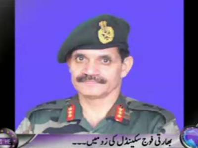 بھارتی فوج کے آرمی چیف نے سی بی آئی کو لیفٹیننٹ جنرل دلبیر سنگھ سہاگ کے خلاف دفاعی سودوں میں خورد برد کے الزام کی تحقیقات کا حکم دے دیا ۔