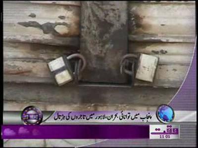 Waqtnews Headlines 11:00 AM 31 March 2012