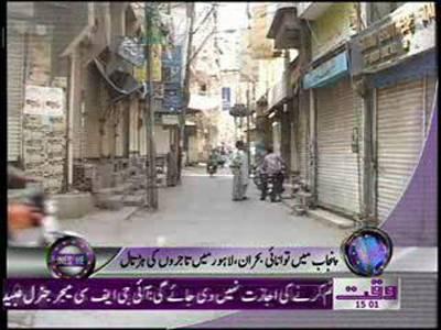 Waqtnews Headlines 03 00 PM 31 March 2012