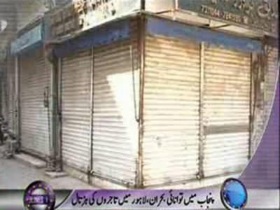 بجلی کی لوڈ شیڈنگ کے خلاف لاہور میں تاجروں کی جانب سے ہڑتال کی جارہی ہے، مال روڈ پردکانیں بند رکھنے کے معاملے پر تاجروں میں ہاتھا پائی ۔