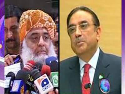 صدر آصف علی زرداری کا مولانا فضل الرحمان سے ٹیلی فون پررابطہ، قومی سلامتی کمیٹی کے اجلاس کے بائیکاٹ کا فیصلہ واپس لینے کی درخواست ۔