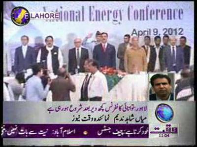 National Energy Conference 09 April 2012 In Lahore News Package