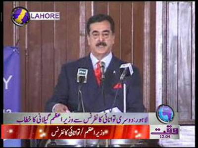 PM Gilani Speech in National Energy Conference in Lahore News Package 09 April 2012