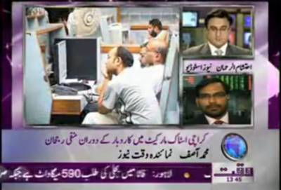 Karachi Stock Exchange News Package 09 April 2012