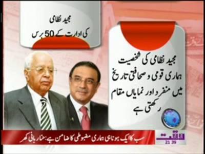 Tribue to Majid Nizami and Golden Jubilee Celebrations 12 April 2012
