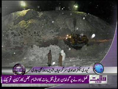 Waqtnews Headlines 01 00 PM 13 April 2012