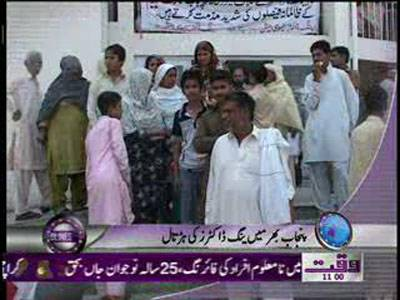 Waqtnews Headlines 11:00 AM 16 April 2012