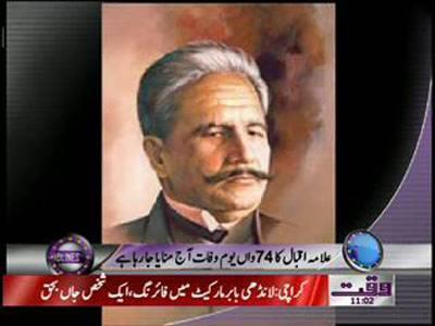 Waqtnews Headlines 11:00 AM 21 April 2012