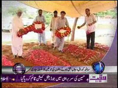 Waqtnews Headlines 11 00 AM 22 April 2012