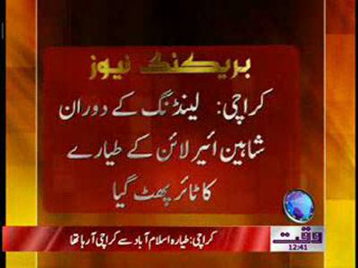 Karachi Plane Emergency Landing 22 April 2012
