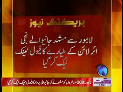 Lahore Plane Fuel Tank Leakage 22 April 2012