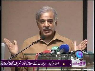 Shehbaz Sharif Addresses To Seminar 25 April 2012