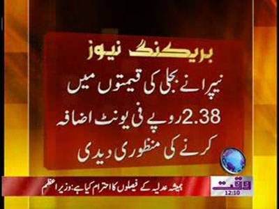 Nepra Increased Electricity Unit Price 25 April 2012