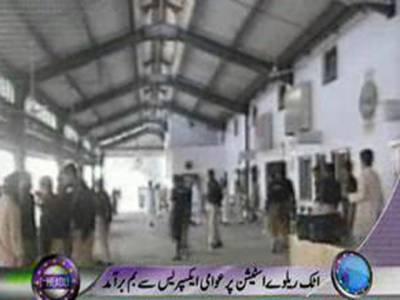 اٹک ريلوے اسٹيشن پرلاہور سے پشاور جانيوالی عوامی ايکسپريس ٹرین سے پندرہ سے بیس کلو گرام وزنی بم برآمد ہوا ہے۔