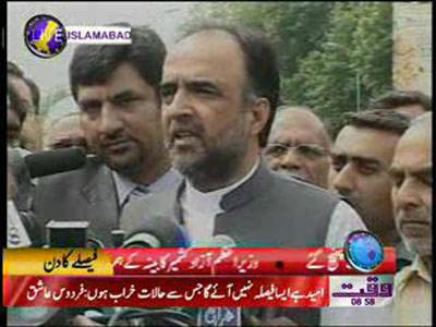 Qamar Zaman Kaira Media Talks In Supreme Court News Package 26 April 2012