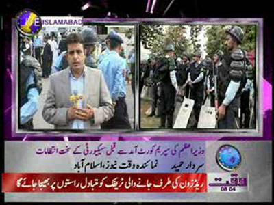 Security Plan for PM Gilani In Supreme Court Hearing News Package 26 April 2012