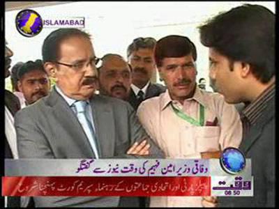 Makhdoom Amin Fahim Media Talk in Supreme Court 26 April 2012
