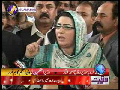 Firdous Ashiq Awan Talk to Media in Supreme Court 26 April 2012