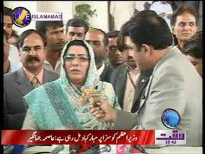 Firdous Ashiq Awan Talk To Waqtnews Tv in Supreme Court 26 April 2012