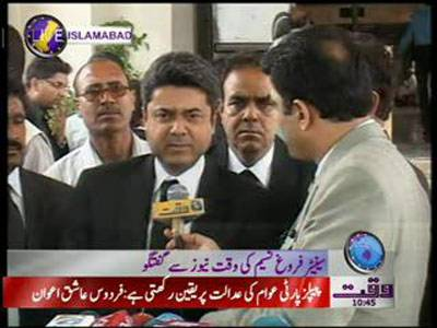 Senior Lawyer Farrukh Naseem Talk with Waqtnews in Supreme Court 26 April 2012