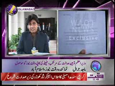 Supreme Court Verdicts Against PM Gilani News Package 26 April 2012