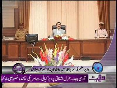 Waqtnews Headlines 03 00 PM 26 April 2012