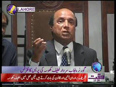 Governor Punjab Sardar Latif Khosa Press Conference News Package 28 April 2012