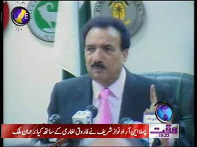 Rehman Malik Media Talks (Against Sharif Brother