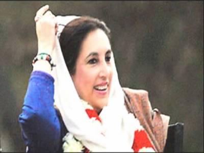 راولپنڈی، انسداد دہشتگردی کی خصوصی عدالت نے بے نظیر بھٹو قتل کیس کی سماعت پانچ مئی تک ملتوی کردی ۔