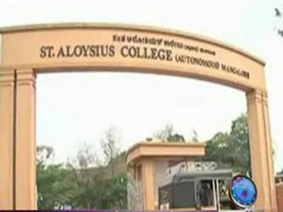 بھارتی ریاست کرناٹکا کے ایک کالج میں طالبات کے برقعہ پہننے پر پابندی عائد کردی گئی ۔
