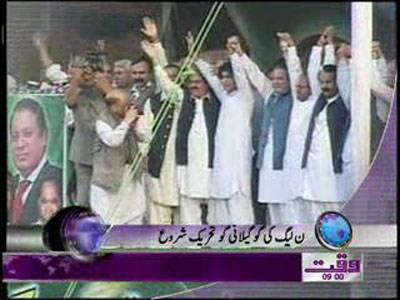 Waqtnews Headlines 09 00 AM 06 May 2012