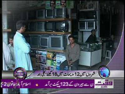 Waqtnews Headlines 11 00 AM 06 May 2012