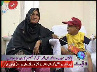 World Thalassemia Day is Being Observed Today 08 May 2012