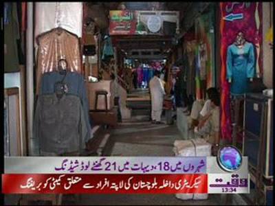 Electricity Shortfall and Load Shading News Package 08 May 2012