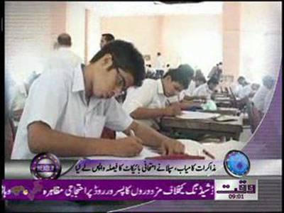 Waqtnews Headlines 09 00 AM 10 May 2012