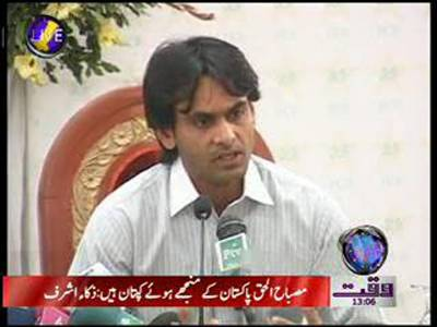 Muhammad Hafeez Appointed T20 Captan 10 May 2012