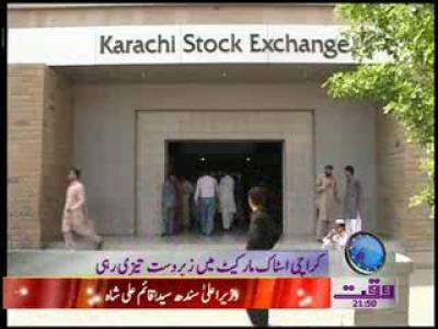 کراچی اسٹاک مارکیٹ، ہنڈریڈ انڈیکس ایک سو تیرانوے پوائنٹس گرکرچودہ ہزارپانچ سوپوائنٹس کی سطح بھی برقرارنہ رکھ سکا۔