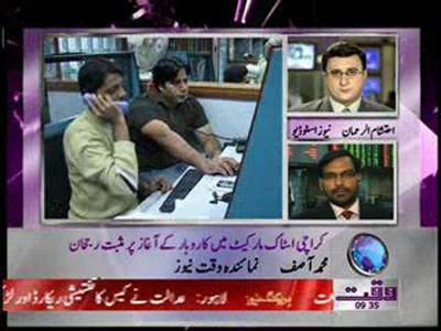 Karachi Stock Exchange News Package 15 May 2012