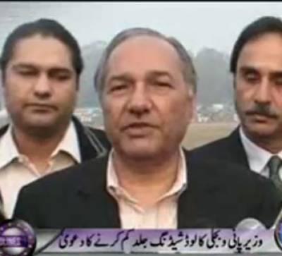 Waqt News Headlines 07:00 PM 04 June 2012