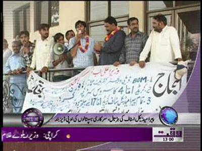 Waqtnews Headlines 01 00 PM 05 June 2012