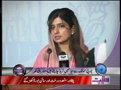 Waqtnews Headlines 03 00 PM 05 June 2012