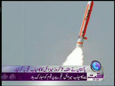 Pakistan Successfully Test Fires Hatf 7 Babar Cruise Missile 05 June 2012