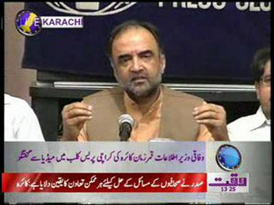 Federal Minister Qamar Zaman Kaira Media Talk in Karachi 05 June 2012