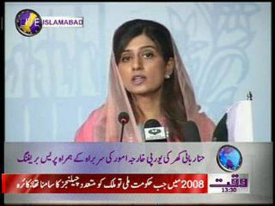 Hina Rabbani Khar Press Briefing in Islamabad 05 June 2012