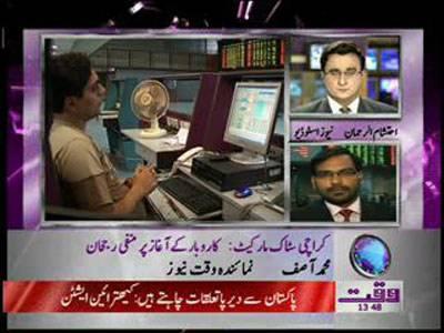 Karachi Stock Exchange News Package 05 June 2012