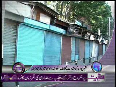 Waqtnews Headlines 09:00 AM 11 June 2012