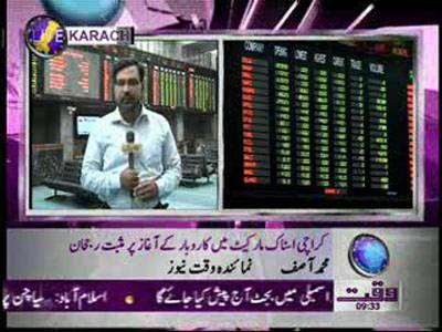 Karachi Stock Exchange News Package 11 June 2012